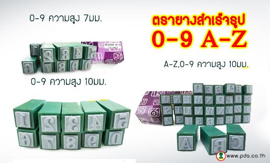 ตัวอักษร A-Z และตรายางตัวเลข 0-9 สูง 10 mm